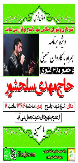 ویژه برنامه همراه با کاروان حسینی در یاسوج برگزار می شود