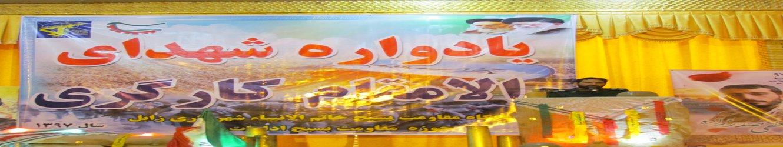 یادواره شهدای کارگری در شهرداری زابل برگزار گردید