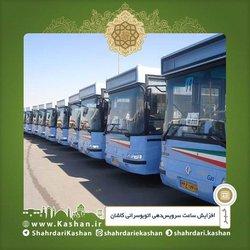افزایش ساعت سرویس دهی اتوبوسرانی کاشان