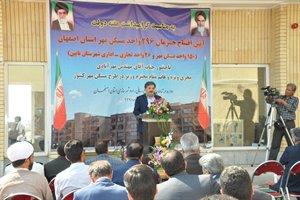افتتاح ۲۹۶ واحد مسکن مهر در استان اصفهان