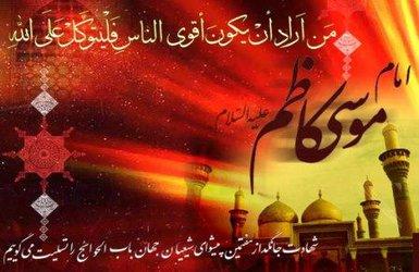 پیام تسلیت  شهرداری جاجرم به مناسبت شهادت امام موسی کاظم (ع)