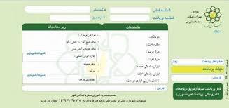 صدور قبض عوارض نوسازی و عمران شهریِ شِش میلیارد تومانی در مشهد/ بدهیِ  ...