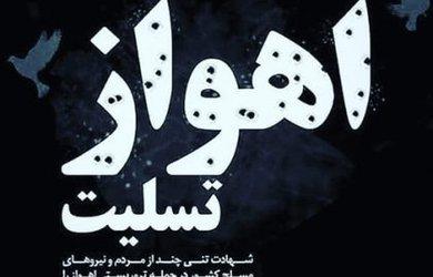 تسلیت حمله تروریستی اهواز
