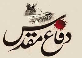 پیام تبریک سرپرست شهردار ی کرمانشاه به مناسبت هفته دفاع مقدس