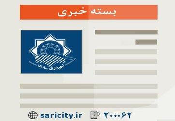 اخبار شهرداری ساری در هفته گذشته