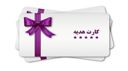 """""""کارت هدیه"""" هم داستان شد"""