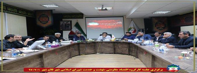برگزاری جلسه کارگروه اقتصاد مقاومتی ،نهضت و خدمت شورای اسلامی شهر قائم شهر