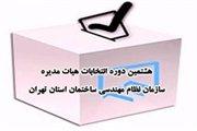 برگزاری جلسه شانزدهم هیات اجرایی انتخابات هشتم نظام مهندسی تهران