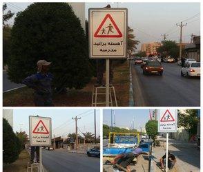 نصب تابلوهای ترافیکی و هشدار دهنده در معابر سطح شهر