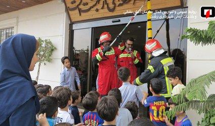 آموزش ایمنی و آتش نشانی به دانش آموزان دبستان پسرانه علم آفرین