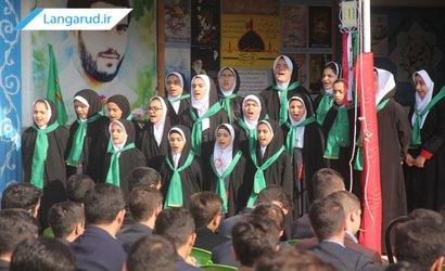حضور شهردار و اعضای شورای اسلامی شهر لنگرود در مراسم آغاز سال تحصیلی ۹۸-۹۷