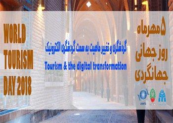 بازدید رایگان از اماکن گردشگری شهرداری قزوین در...