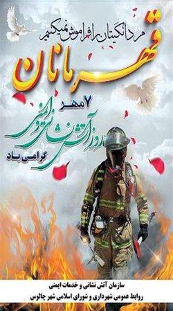 پیام تبریک شهردار، رئیس و اعضای شورای اسلامی شهر چالوس به مناسبت روز آتش نشانی و ایمنی