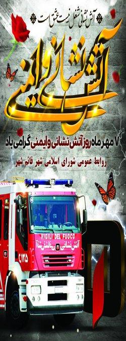 پیام تبریک رئیس و اعضای شورای اسلامی شهر قائم شهربه مناسبت روز آتش نشانی و ایمنی