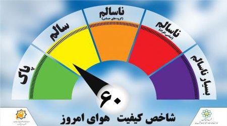 تمدید هوای سالم در شهر مشهد