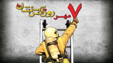 تشریح برنامه های شهرداری خرمشهر به مناسبت هفتم مهرماه روز آتش نشانی