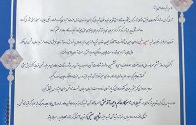 متن تقدیرنامه شهردار و رئیس شورای شهر اهدایی به خانواده معظم شهیدان خلبان بیطرف و مقیمی