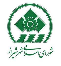 بیانیه مهم جمعی از اعضای شورای اسلامی شهر شیراز در خصوص وقایع اخیر