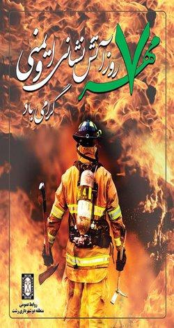 روابط عمومی منطقه دو: پیام تبریک مدیر منطقه دو به مناسبت روز آتش نشان