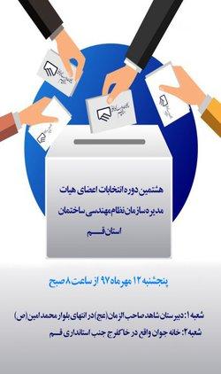 شبعه های اخذ رای انتخابات هیات مدیره سازمان اعلام شد