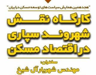 کارگاه نقش شهروندسپاری در اقتصاد مسکن توسط شهرداری مشهد برگزار می شود