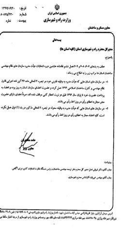 شرایط رای دهندگان در انتخابات هشتمین دوره انتخابات اعضای هیات مدیره سازمان نظام مهندسی ساختمان استان