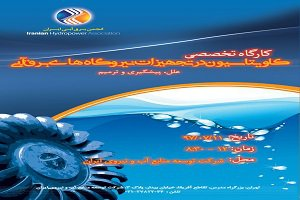 """برگزاری کارگاه تخصصی """" کاویتاسیون در تجهیزات نیروگاههای برق آبی"""""""