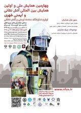 اولین همایش بین المللی و چهارمین همایش ملی آتش نشانی و ایمنی شهری