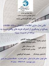 نقش BIM و بانک اطلاعات مصالح در پیشگیری از انحراف هزینه های واقعی نسبت به برنامه در مدیریت پروژه های ساختمانی شرکت های رتبه یک ابنیه تهران