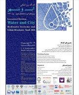 کارگاه بینالمللی «آب و شهر؛ سیستمهای آبی و ساختارهای شهری»