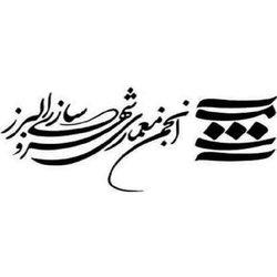نشست مهرماه انجمن مهندسان معمار و شهرساز استان البرز با موضوع انتخابات