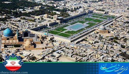 تدوین برنامه جامع شهر اصفهان آغاز شد
