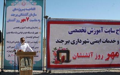 همزمان با هفتم مهرماه سایت آموزش تخصصی و عملیاتی آتش نشانی در بیرجند افتتاح شد