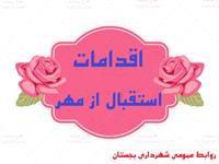 استقبال از مهر