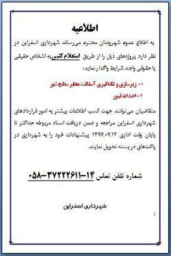 آگهی شهرداری اسفراین