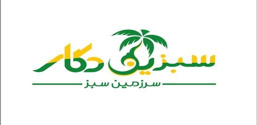 انتخاب نام ماهنامه ی شهرداری ایرانشهر با مشارکت مردم
