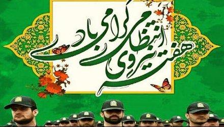 هفته نیروی انتظامی گرامی باد.