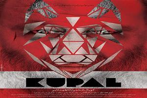 اکران «کوپال» در هنرسرای شهروند لار