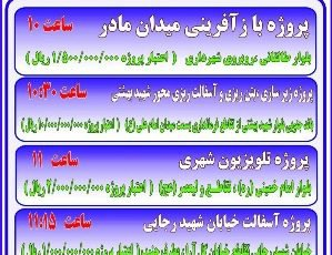 """شما هم دعوتید! """"آئین افتتاح پروژه های شهرداری بوئین زهرا"""""""