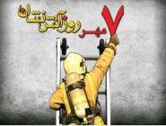 پیام تبریک روز آتشنشان