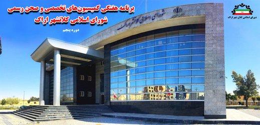 دستور کار و برنامه صحن علنی و کمیسیونهای تخصصی شورای اسلامی کلانشهر اراک در هفته اول آبان ماه