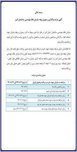 آگهی مزایده واگذاری رستوران بوفه سازمان نظام مهندسی ساختمان البرز