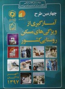 طرح آمارگیری از ۲۸۴ روستا و ۷ هزار و ۶۱۹ واحد مسکونی استان گلستان از ۲۱ مهرماه آغاز می شود