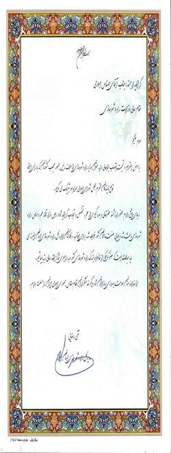 پیام تبریک مدیرکل راه و شهرسازی استان البرز  به مناسبت انتصاب وزیر راه و شهرسازی