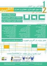 اولین کنفرانس بین المللی و دومین کنفرانس ملی به سوی شهرسازی، معماری وعمران دانش بنیان