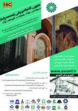 دومین کنفرانس ملی توسعه پایدار در مهندسی عمران، معماری و شهرسازی ایران