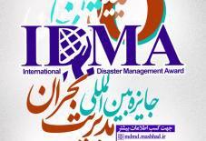 ششمین جایزه بین المللی مدیریت