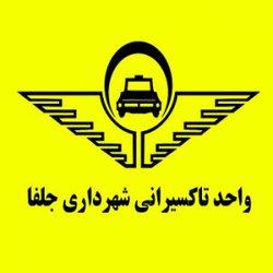 اطلاعیه واحد تاکسیرانی شهرداری جلفا در خصوص تاکسی های هادیشهر جلفا