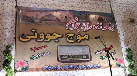موج رادیو جوان ازمیانه به گیرنده های رادیویی  سراسر کشور ارسال شد