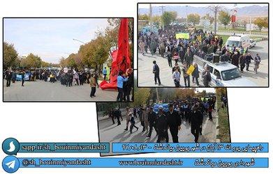 ✨ راهپیمایی یوم الله ۱۳ آبان در شهر بویین میاندشت ✨